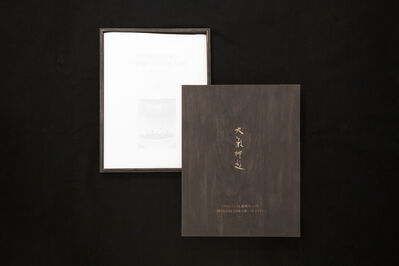 Li Chen, 'In Search of Spiritual Space Lithograph Book I', 2018