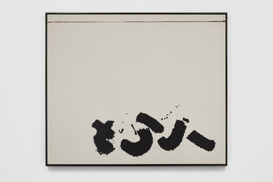 Adolph Gottlieb, 'Black on White', 1967