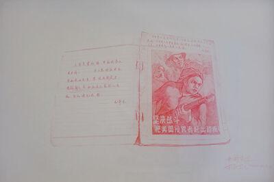 Yang Zhichao, 'Chinese Bible- Drawing No. 10', 2010