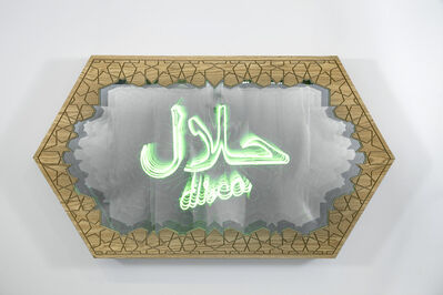 Mohammad Al-Hemd, 'Endless Halal', 2019