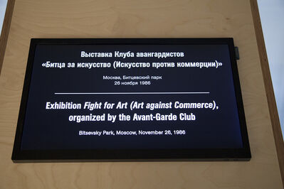"George Kiesewalter, 'Exhibition ""Fight for Art"" (Art against Commerce), organized by the Avant-Garde Club', November 26-1986"