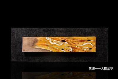 Hong Yu, 'A Grain of Sand Is A World', ca. 2017