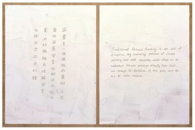 Halley Cheng, 'Art of Principle', 2013