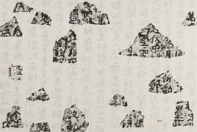 Fung Ming Chip, 'Form Sand Script, Departure I  出發定型沙字I ', 2015