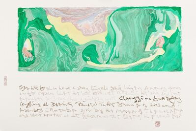 The Master of the Water, Pine and Stone Retreat 水松石山房主人, 'Painting the Dao No. 3  ', 2013