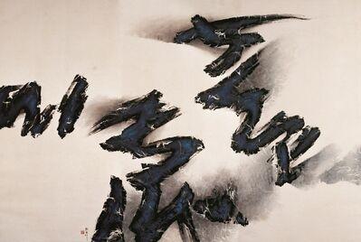 Liu Kuo-sung 刘国松, 'The Universe in My Heart 宇宙即我心', 2000