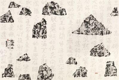 Fung Ming Chip, 'Form Sand script, Departure   出發定型沙字  ', 2015