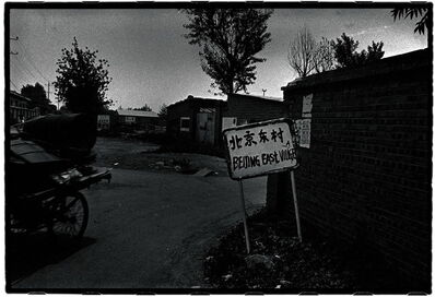 Rong Rong 荣荣, 'East Village Beijing,1994 No. 1', 1994