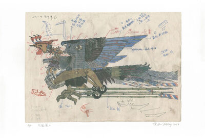 Xu Bing 徐冰, 'Two Works: Phoenix Print No. 2 AND Phoenix Print No. 3', 2014