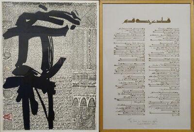 Rachid Koraïchi, 'Nation exil', ca. 2002