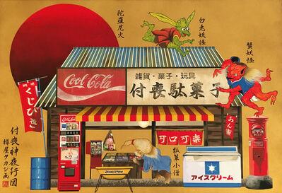 Takashi Taruya, 'Signs of Sweet Times'