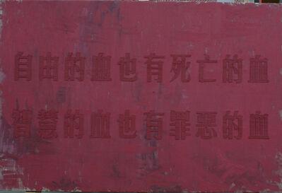 Huang Rui 黄锐, 'Free Blood', 2012