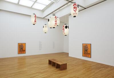 Saâdane Afif, 'Her Ghost Friend: 3 Tokyo Sessions', 2015