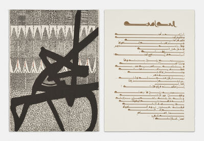 Rachid Koraïchi, 'A Nation In Exile: Engraved Hymns (Set 2)', 2017