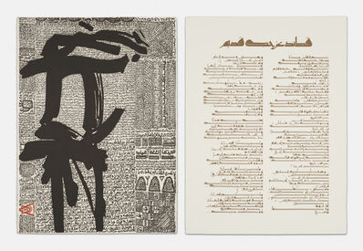 Rachid Koraïchi, 'A Nation In Exile: Engraved Hymns (Set 4)', 1984