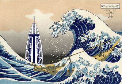 Mohamed Kanoo, 'Great Wave Off Dubai', 2012