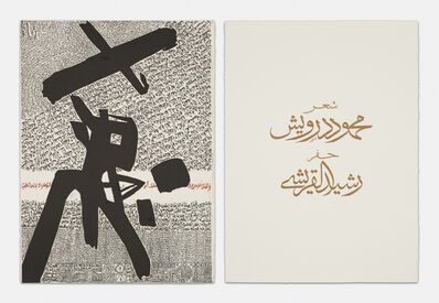 Rachid Koraïchi, 'A Nation In Exile: Engraved Hymns (Set 6)', 1984