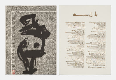 Rachid Koraïchi, 'A Nation In Exile: Engraved Hymns (Set 7)', 1984