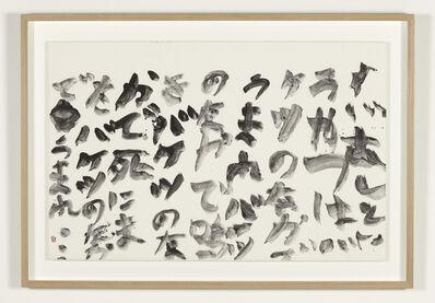 Yuichi Inoue (YU-ICHI), 'Suzumushi すずむし(phrase by YU-ICHI)', 1975