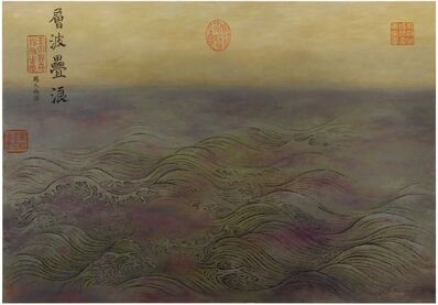Zhang Hongtu, 'Re-Make of Ma Yuan's Water Album D (780 Years Later)', 2008
