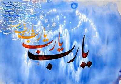 Mohammed Mandi, 'Ya Rab 1'