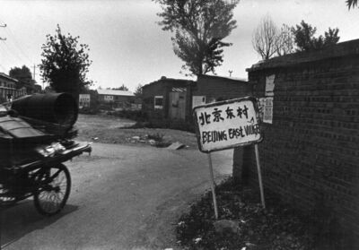 Rong Rong 荣荣, 'East Village, Beijing No. 1 东村, 北京No. 1', 1994