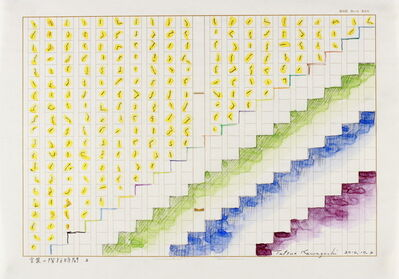 Tatsuo Kawaguchi, 'Stairway Time of Words 2', 2014