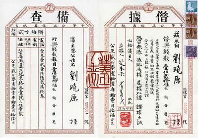 Ai Weiwei, 'I.O.U. Wallpaper', 2011-2013