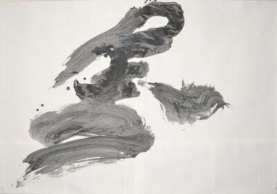 Yuichi Inoue (YU-ICHI), 'Shoku 属 (belong to, ask to)', 1976