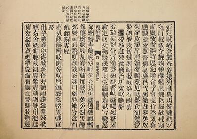 Xu Bing 徐冰, 'Book from the Sky, Printed Sheet No. 5 天书单张5号', 1987-1991
