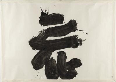 Yuichi Inoue (YU-ICHI), 'Hana 花 (flower,mandarava[Sanskrit])', 1970.Feb.19