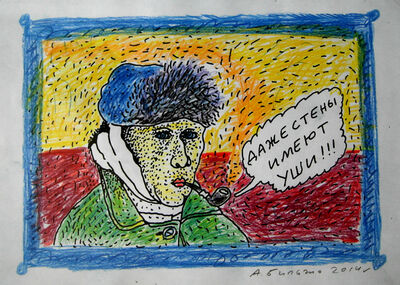"Andrei Bilzho, '""Even walls have ears""', 2014"