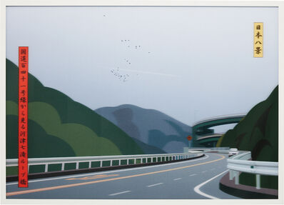 Julian Opie, 'View of Loop Bridge Seen from Route 41 in the Seven Falls Area, from Japanese Landscapes', 2009