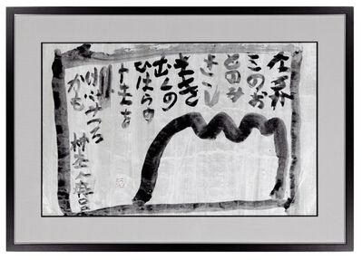 Yuichi Inoue (YU-ICHI), 'Naru kami no/ oto nomi kikishi/ maki muku no/ hihara no yama o/ kyō mitsuru kamo (CR65159)', 1965