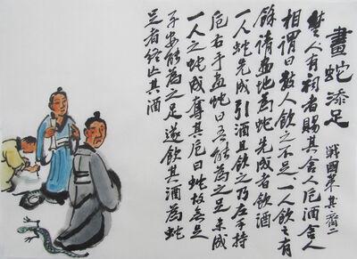 Wang Bingfu 王秉復, 'A Series of Fables: Gild the Lily 寓言故事系列:畫蛇添足', 2014-2015