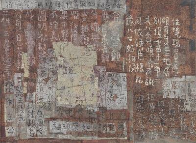 Fong Chung-Ray 馮鍾睿, '2016-2-27', 2016