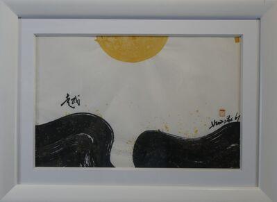 Hsiao Chin 蕭勤, 'Gouache 1967', 1967