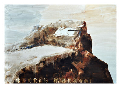 LI PENG 李淜, 'Ma Liang and his Magi Your work looks just like the real thing,  you had me fooled', 2016