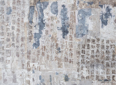 Fong Chung-Ray 馮鍾睿, '2017-3-24', 2017