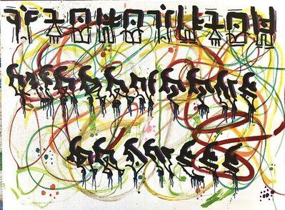 Dubblex, 'Quarantine Madness', 2020