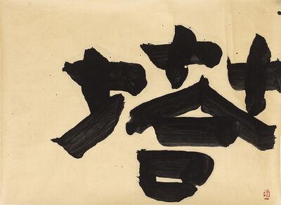 Yuichi Inoue (YU-ICHI), 'Tô (stûpa)', 1976