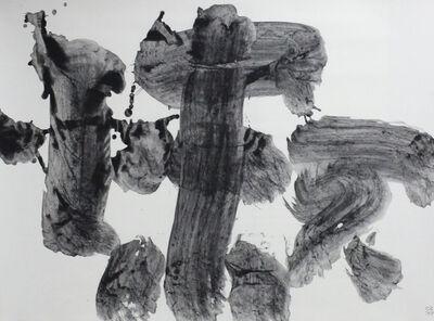 Yuichi Inoue (YU-ICHI), '懶', 1969