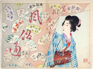 Miyagawa Shuntei, 'Elegant Customs and Manners of Today: Frontispiece', ca. 1897