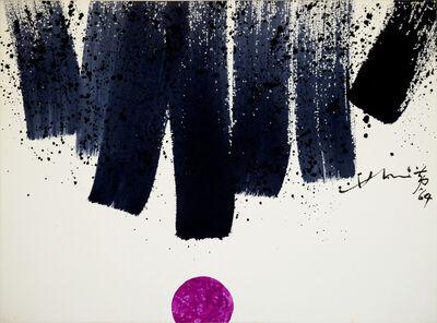 Hsiao Chin 蕭勤, 'Mutualita in Crescita', 1964