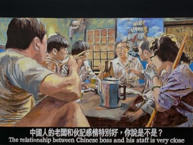 Chow Chun Fai 周俊輝, 'Chicken and Duck Talk: The relationship between Chinese boss and his staff is very close', 2018