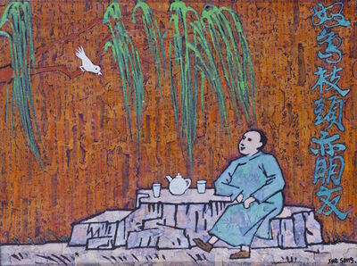 Xue Song 薛松, 'Feng Zikai New Interpretation of Old Verses 豐子愷詩意 - 好鳥枝頭亦朋友', 2016