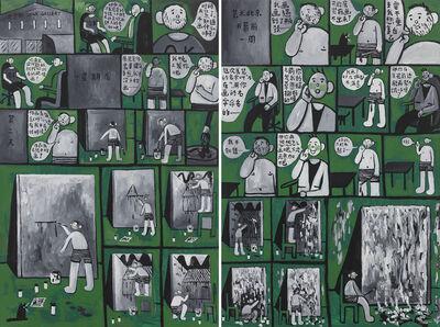 Yan Cong 烟囱, '一次瓶颈', 2015