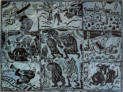 Oleg Kudryashov, 'Composition', ca. 1991