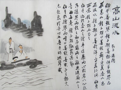 Wang Bingfu 王秉復, 'A Series of Fables: High Mountain, Great Water 寓言故事系列:高山流水', 2014-2015