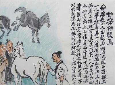 Wang Bingfu 王秉復, 'A Series of Fables: Bole Judging Horses 寓言故事系列:伯樂相駿馬', 2014-2015
